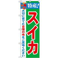 のぼり旗 特産!スイカ (21472)