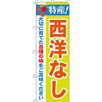 のぼり旗 特産!西洋なし (21473)