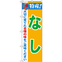 のぼり旗 特産!なし (21474)