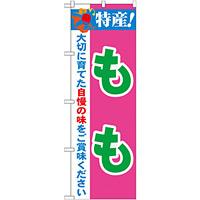 のぼり旗 特産!もも (21475)