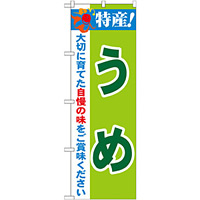 のぼり旗 特産!うめ (21476)