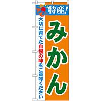のぼり旗 特産!みかん (21478)