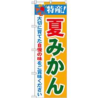 のぼり旗 特産!夏みかん (21479)