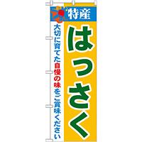 のぼり旗 特産!はっさく (21482)