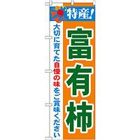のぼり旗 特産!富有柿 (21485)