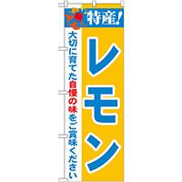 のぼり旗 特産!レモン (21486)