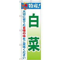 のぼり旗 特産!白菜 (21494)