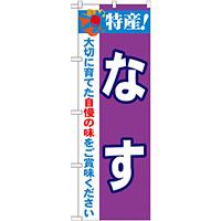 のぼり旗 特産!なす (21495)