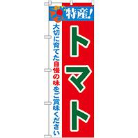 のぼり旗 特産!トマト (21498)