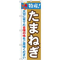 のぼり旗 特産!たまねぎ (21499)