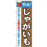 のぼり旗 特産!じゃがいも (21500)