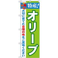 のぼり旗 特産!オリーブ (21504)