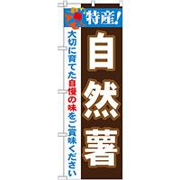 のぼり旗 特産!自然薯 (21509)