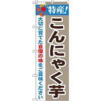 のぼり旗 特産!こんにゃく芋 (21510)