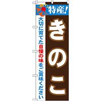 のぼり旗 特産!きのこ (21511)