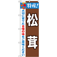 のぼり旗 特産!松茸 (21512)