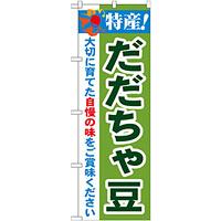 のぼり旗 特産!だだちゃ豆 (21513)