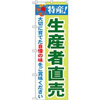 のぼり旗 特産!生産者直売 (21521)