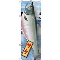のぼり旗 サケ 絵旗 (21584)