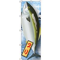のぼり旗 ブリ 絵旗 (21585)