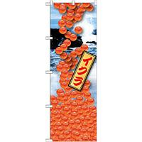 のぼり旗 イクラ 絵旗 -1 (21594)