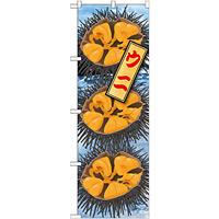 のぼり旗 ウニ 絵旗 -1 (21598)