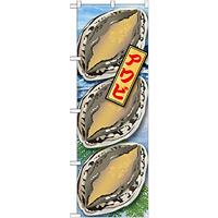 のぼり旗 アワビ 絵旗-1 (21599)