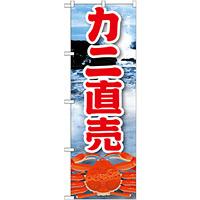 のぼり旗 カニ直売 絵旗 (21601)