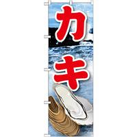 のぼり旗 カキ 絵旗 (21604)