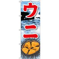 のぼり旗 ウニ 絵旗 -2 (21605)