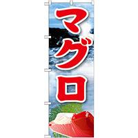 のぼり旗 マグロ 絵旗 -2 (21608)