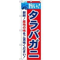 のぼり旗 旨い!タラバガニ (21637)
