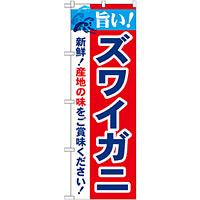 のぼり旗 旨い!ズワイガニ (21638)