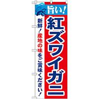 のぼり旗 旨い!紅ズワイガニ (21641)