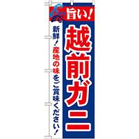 のぼり旗 旨い!越前ガニ (21642)