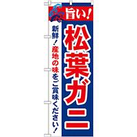 のぼり旗 旨い!松葉ガニ (21643)