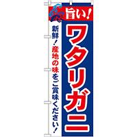 のぼり旗 旨い!ワタリガニ (21644)