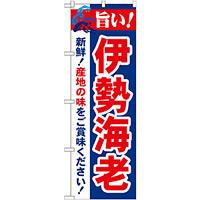 のぼり旗 旨い!伊勢海老 (21646)