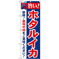 のぼり旗 旨い!ホタルイカ (21651)