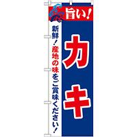 のぼり旗 旨い!カキ (21652)