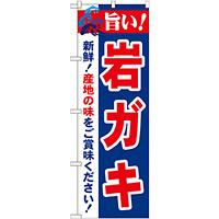 のぼり旗 旨い!岩ガキ (21653)