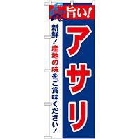 のぼり旗 旨い!アサリ (21658)