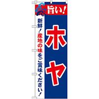 のぼり旗 旨い!ホヤ (21659)