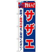 のぼり旗 旨い!サザエ (21661)