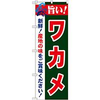 のぼり旗 旨い!ワカメ (21662)