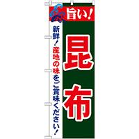 のぼり旗 旨い!昆布 (21663)