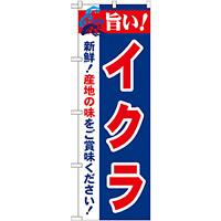 のぼり旗 旨い!イクラ (21665)