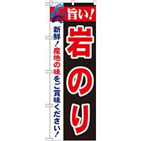のぼり旗 旨い!岩のり (21667)