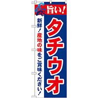 のぼり旗 旨い!タチウオ (21671)