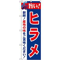 のぼり旗 旨い!ヒラメ (21673)